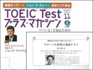 toeicplusmagazine20131008.jpg